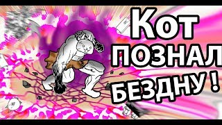 Кот познал БЕЗДНУ ! ( Battle Cats )
