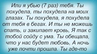 Слова песни Лолита - Ты похудела &amp