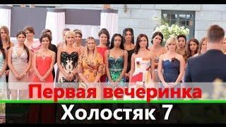 Холостяк 7 сезон 1 выпуск (10.03.2017) Фото с первой вечеринки