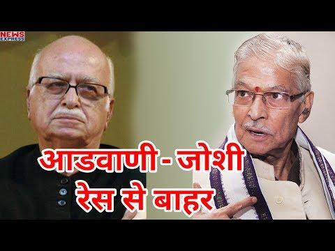 Presidential Candidate की रेस से बाहर हुए L.K. Advani और Murli Manohar Joshi