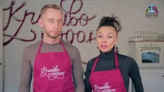 "Маргарита и Никита Бойко - ""Готовим голубцы""."