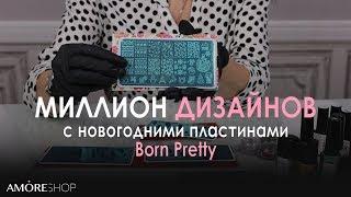 новогодний стемпинг Born Pretty. Как быстро создать дизайн?
