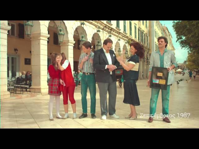Οικογένεια Πετροπουλέα - Νέα διαφήμιση Aegean