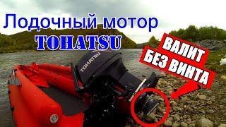 Tohatsu 50 - лучший подвесной лодочный мотор - водомет/Обзор лодки СОЛАР 470 jet с НДНД