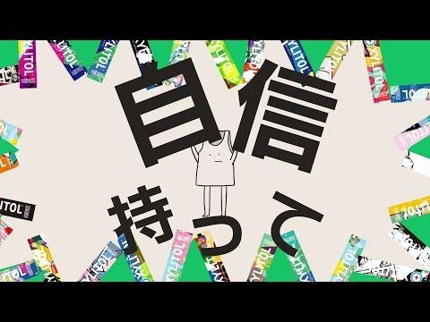 ヤバイTシャツ屋さん -「とりあえず噛む」リリックビデオ (ロッテ「キシリトールガム」20周年プロジェクトソング) ※1番のみ