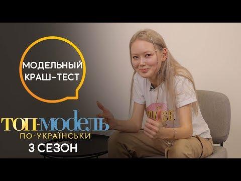 Модельный краш-тест: Амина про дату свадьбы, переезд в Киев и отношения с Гошей
