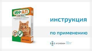 ИН-АП комплекс для кошек. Инструкция по применению