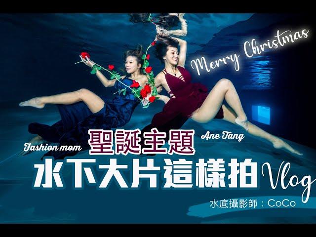 聖誕企劃 首次挑戰不帶面鏡 當個水下模特 送自己一份聖誕禮物/ MISS.COCO /台中潛立方/feat.唐宏安