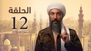 مسلسل طارق لطفي الحلقه الثانيه عشر #رمضان_2021