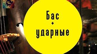 [Уроки аранжировки] Урок 5. Соединение бас и барабанов.