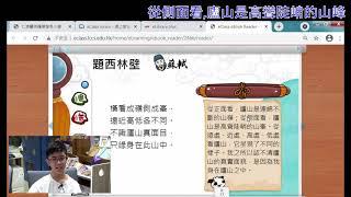 Publication Date: 2021-04-26 | Video Title: 仁濟醫院羅陳楚思小學 第一隊 詩歌達人
