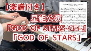 星組公演『GOD OF STARS -食聖-』より ♪「GOD OF STARS」 作詞:小柳奈穂子先生 作曲:ヒャダインさん 演奏:まんまるピアノ (大劇場ロビーにある自動...