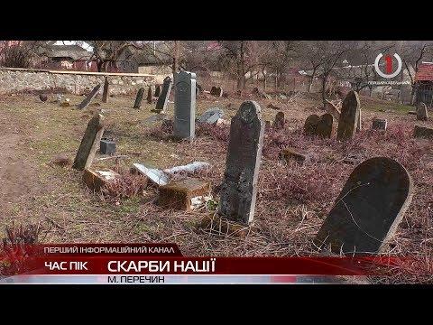 Скарби нації: У Перечині до дня міста відновлять старе єврейське кладовище
