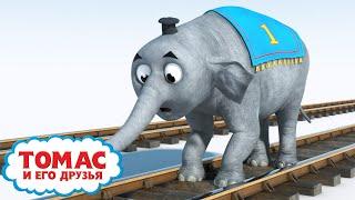 Слон Томас день рождения Томаса Ещё больше эпизодов Детские мультики