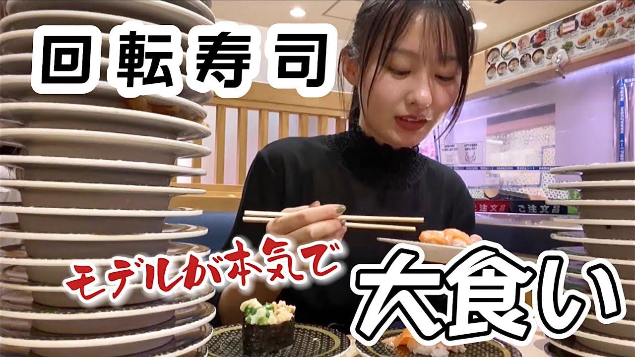 【大食い】普段5皿しか食べないモデルが回転寿司で本気出したら何皿食べれるのか!