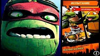 ЧЕРЕПАШКИ НИНДЗЯ - МАНИЯ МАЙКИ - (мобильная игра) видео для детей TMNT Legends