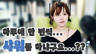 """김이브님♥하루에 한 번씩 """"샤워""""하세요?"""