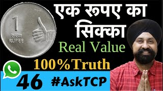 1 Rupees thumb coin Value | #AskTCP 46 | The Currencypedia