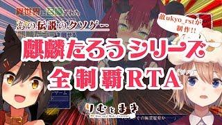 [LIVE] 伝説のクソゲー「麒麟たろうシリーズ」全制覇RTA!