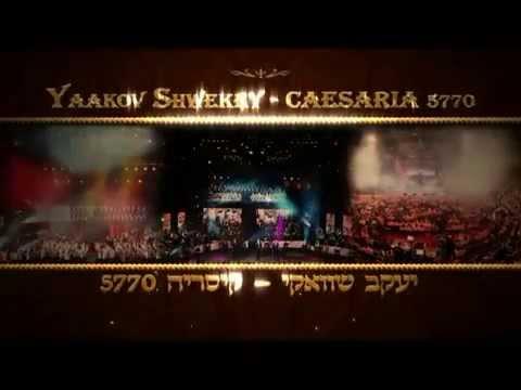 יעקב שוואקי | פרומו קיסריה 2 | Shwekey Caesarea II DVD Promo