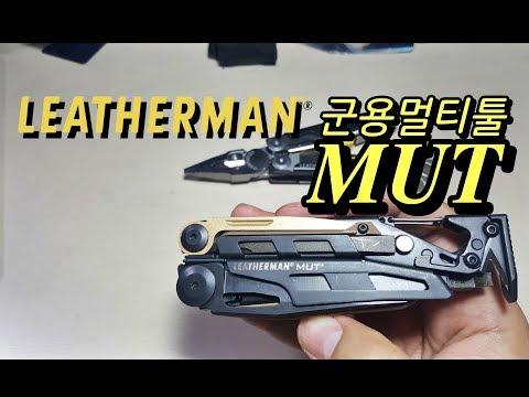 레더맨 군용 멀티툴 MUT 리뷰 Leatherman MUT Review vs Leatherman Signal