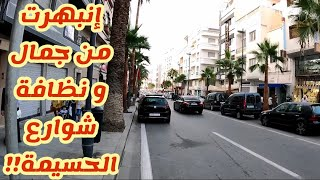 أجمل مدينة مصيفية رأيتها في المغرب 🇲🇦. الحسيمة!! ماشاء الله. شئ رائع Morocco مصري في المغرب