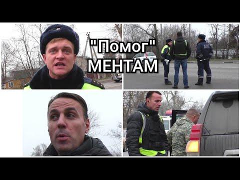 Помогаем полиции, Горохов на больничном мы за него.