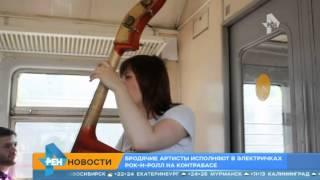 �������� ���� Рок-н-ролл на контрабасе взбудоражил пассажиров электричек в Подмосковье ������