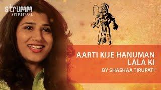 Aarti Kije Hanuman Lala Ki –Hanuman Aarti by Shashaa Tirupati