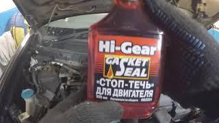 #Жижатест:HiGear - стоп течь двигателя.NISSAN CUBE BGZ11