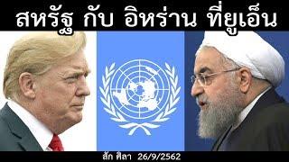 สหรัฐ กับ อิหร่าน ที่การประชุม ยูเอ็น /เป็นข่าวดังข่าวใหญ่ล่าสุดวันนี้26/9/2562