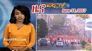 Eritrean News ( June 18, 2017) |  Eritrea ERi-TV