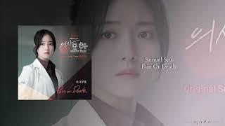Samuel Seo - Pain Or Death (OST Part.4 Doctor John)