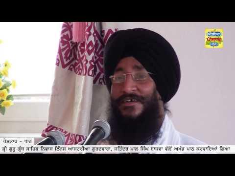 Shri Guru Granth Sahib Niwas Linz Austria Gurdwara (Media Punjab TV)