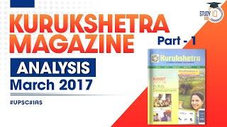 Kurukshetra कुरुक्षेत्र Magazine March 2017 part 1 UPSC / IAS / PSC aspirants के लिए analysis