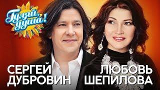 Сергей Дубровин и Любовь Шепилова - Снежинка - Душевные песни