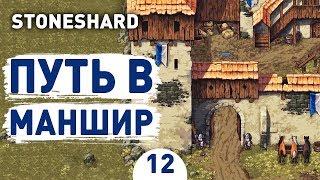 ПУТЬ В МАНШИР! - #12 STONESHARD ПРОХОЖДЕНИЕ