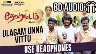 Devarattam Ulagam Unna Vittu Song 8D Audio Gautham Karthik Muthaiya Nivas K Prasanna