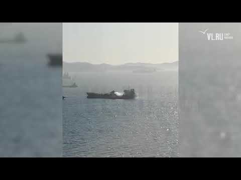 "В Находке взорвался танкер ""Залив Америка"""