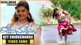 Hey Chiruchangu Hylessa Video Song Teaser || Inkenti.. Nuvve Cheppu Movie  || Shalimarcinema