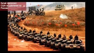 Китайские газеты опубликовали дату войны с Россией?