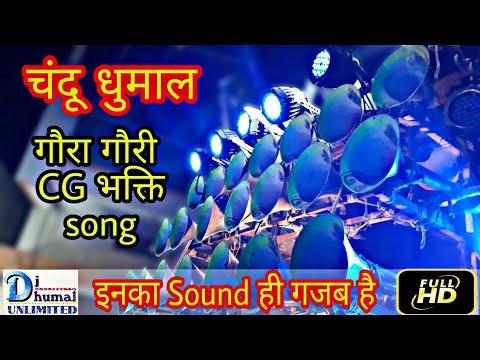 Chandu Dhumal | best sound quality | top dhumal | awesome setup | world best dj dhumal system