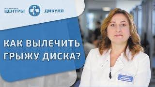 межпозвонковая грыжа лечение без операции.  Методы лечения межпозвонковой грыжи без операции.12