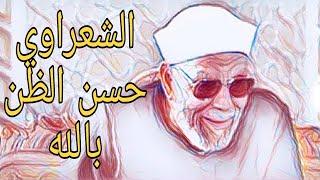 اجمل ما قاله الشيخ الشعراوي عن حسن الظن بالله