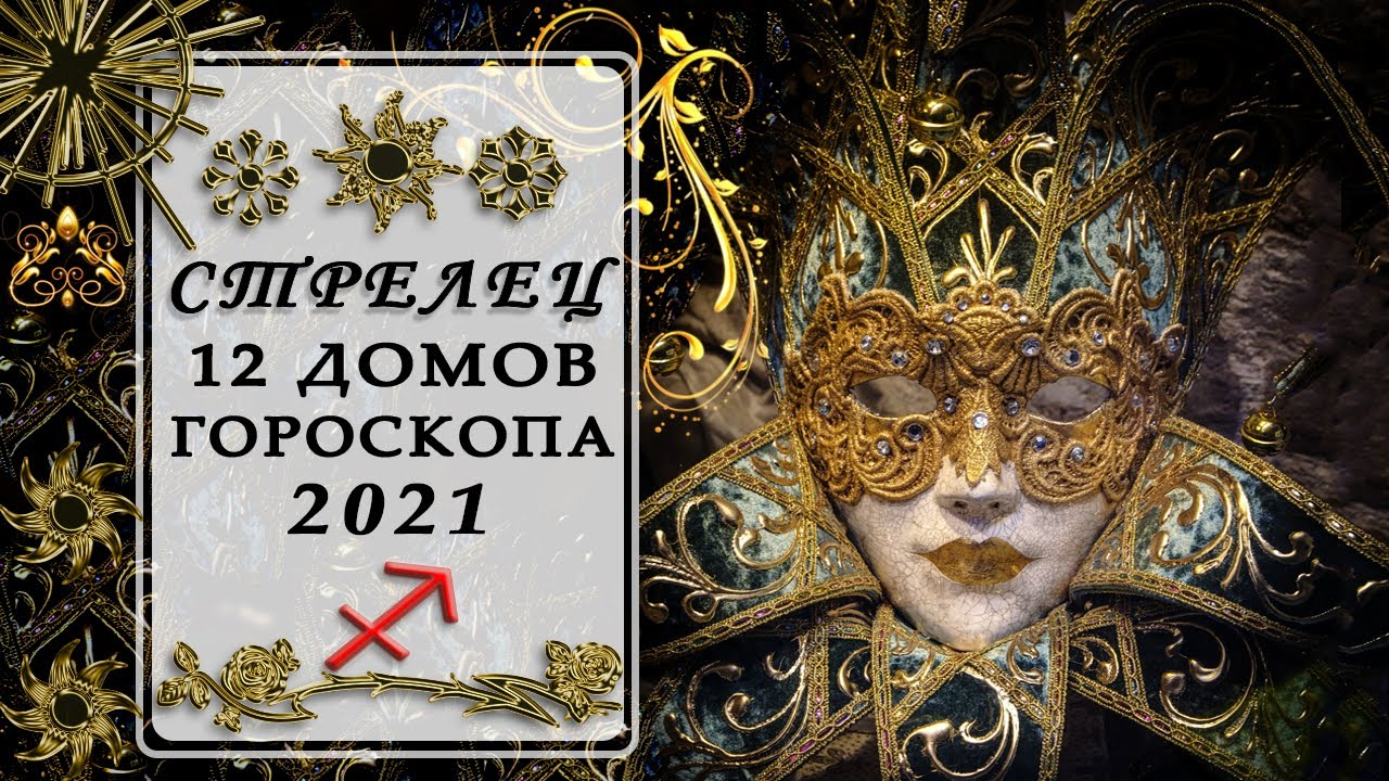 ♐СТРЕЛЕЦ 12 ДОМОВ ГОРОСКОПА 2021 таро прогноз