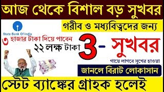 বিশাল সুখবর আজ    SBI    Big update