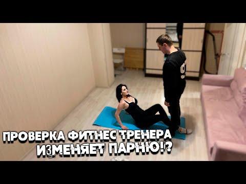Проверка ФИТНЕС ТРЕНЕРА.