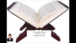DAY6PARA6 (SUMMARY OF HOLY QURAN PARA 6 SURAH NISA & SURAH MAEDAH IN URDU/HINDI)