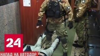 Находящийся в розыске бизнесмен напал на офис Службы автодорог в Одессе - Россия 24