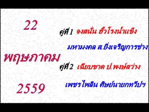 วิจารณ์มวยไทย 7 สี อาทิตย์ที่ 22 พฤษภาคม 2559 (คู่ที่ 1,2)